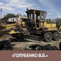 Услуги автогрейдера ДЗ-143