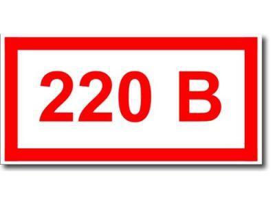 Табличка (знак) 220в