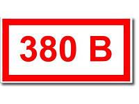 Табличка (знак) 380в