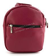 Маленький стильный оригинальный женский рюкзачок с качественной кожи PU ручная работа  art. 016 темно розовый