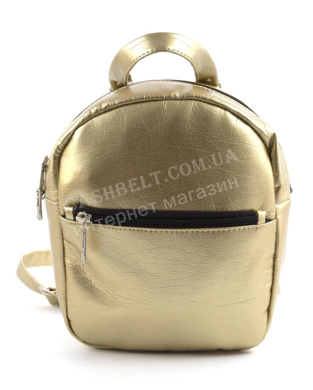 Маленький стильний оригінальний жіночий рюкзак з якісної шкіри PU ручна робота art. 016 золото