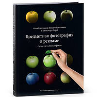 Книга Плотникова Предметная фотография в рекламе