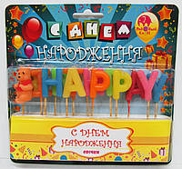 "Свечи для торта ""Happy Birthday"" с блестками"