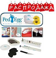 Педикюрный набор Ped Egg Professional. РАСПРОДАЖА