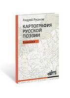 Картография русской поэзии.  Ровесники