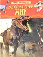 Доисторический мир. Опасные ящеры. Детская энциклопедия