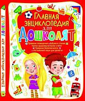 Главная энциклопедия для дошколят