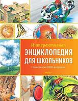 Интерактивная энциклопедия для школьников. Ответы на 1000 вопросов (нов.обл.*)