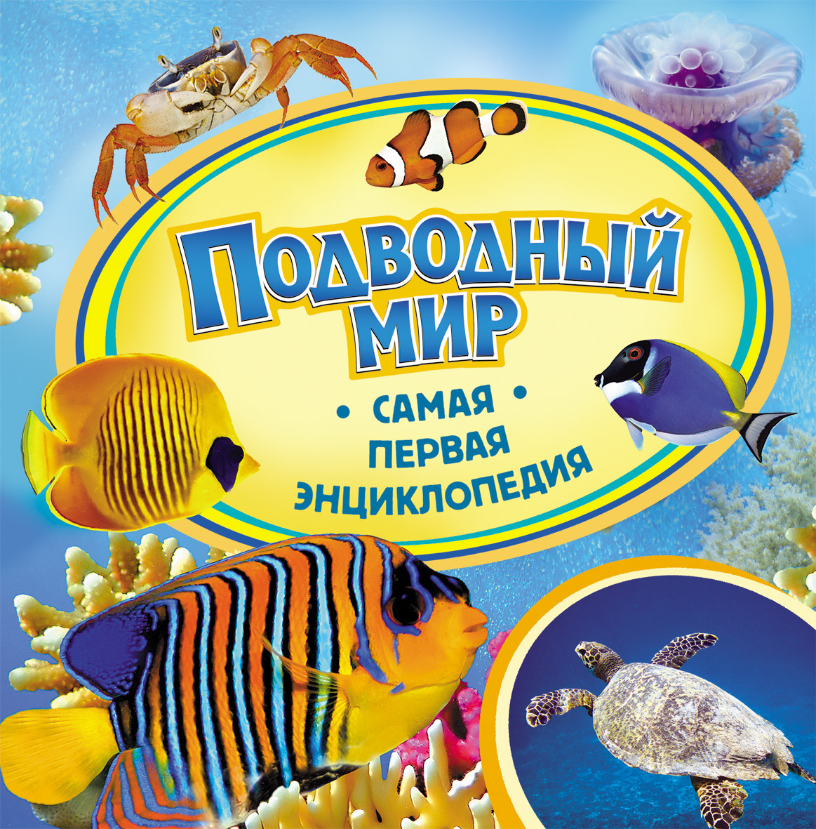 Подводный мир. Самая первая энциклопедия