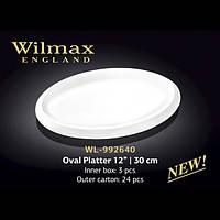 Блюдо для сервировки овальное 30 см Wilmax WL-992640