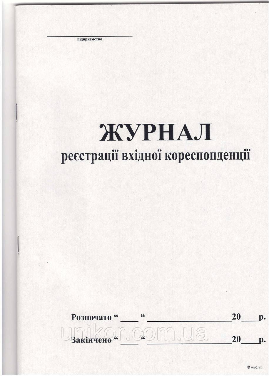 Журнал регистрации входящей корреспонденции А4, 50 л., офсет