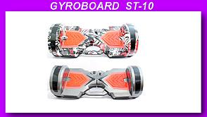 Гироборд  gyroboard st 10
