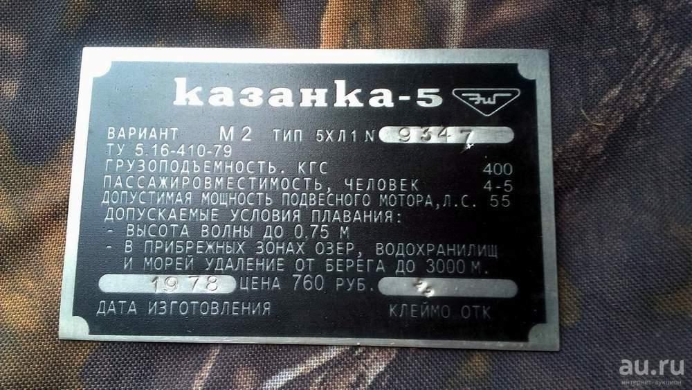 ТАБЛИЧКА,БИРКА,ШИЛЬД,ШИЛЬДИК ЛОДКА КАЗАНКА-5М