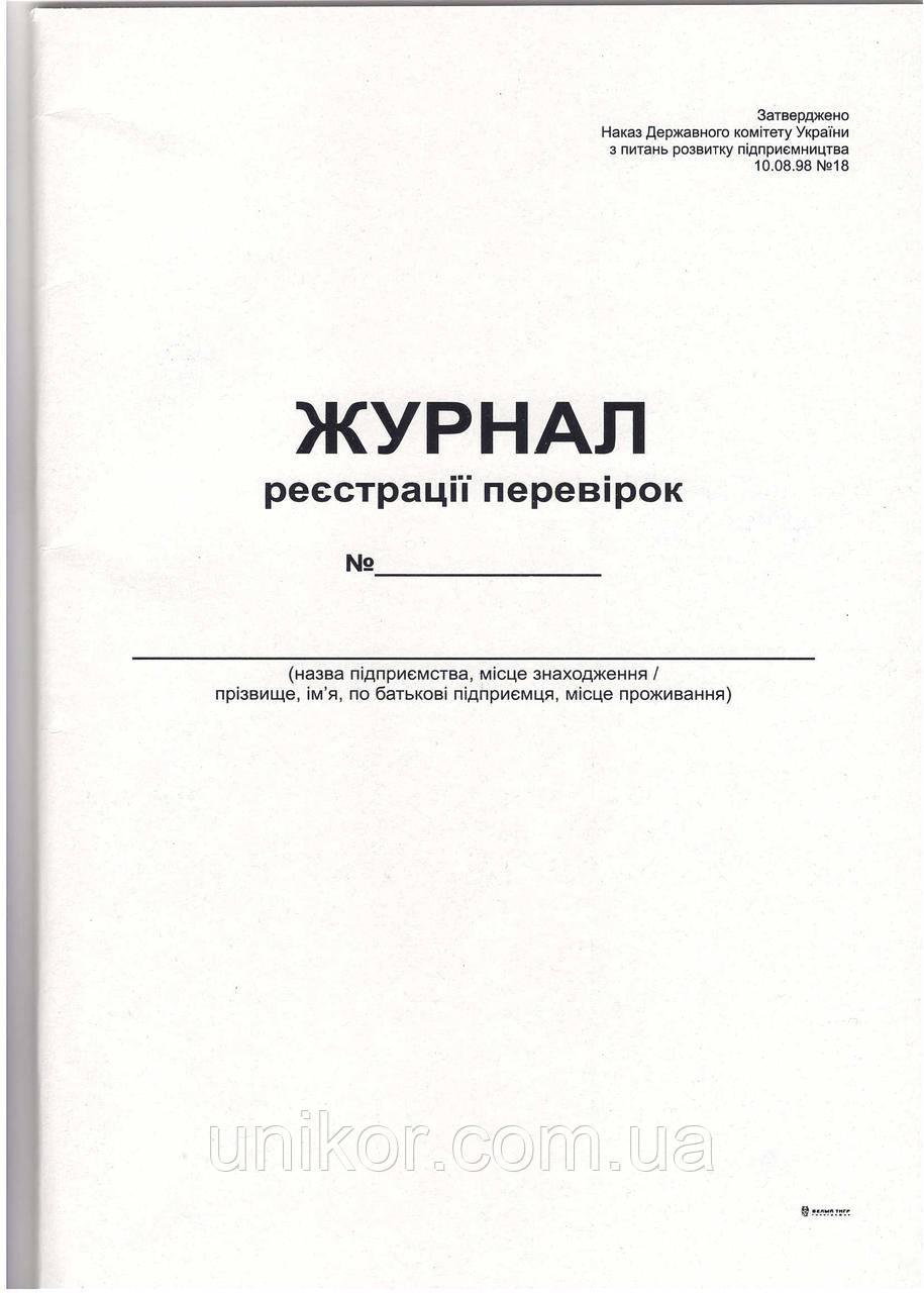 Журнал регистрации проверок А4, 48 л., офсет