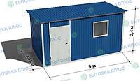 Блок-контейнер (бытовка) 5х2,4х2,4 Премиум