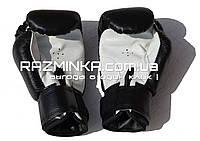 Боксерские перчатки 12 оz (кожа)