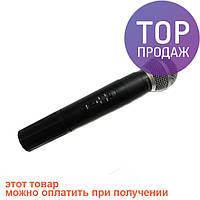 Радиомикрофон микрофон ручной UKC SH-200 / профессиональная радиосистема