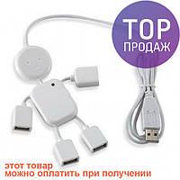 USB хаб Человечек hub 4 порта разветвитель / Аксессуары для компьютеров