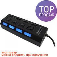 USB хаб hub 4 порта разветвитель удлинитель POWER / Аксессуары для компьютеров