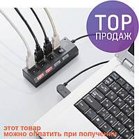 USB разветвитель HUB с четырьмя портами и кнопками / Аксессуары для компьютеров