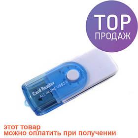 USB кардридер microSDHC card reader 4 в 1/ USB гаджеты