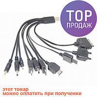 Универсальный USB кабель для зарядки 10 в 1, BY-1001 / Аксессуары для компьютеров