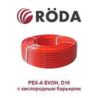 Труба для теплої підлоги Roda PEX-A червона, 16х2.0 з кисневим бар'єром