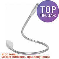 USB подсветка для ноутбука 1 Led фонарик лампа / USB гаджеты