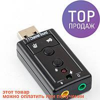 USB звуковая карта 3D Sound card 7 в 1 внешняя / USB гаджеты