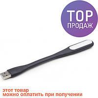 USB подсветка для ноутбука Led фонарик светильник COLOR MI / USB гаджеты