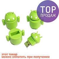 Флеш накопитель 8GB, USB 2.0, фигурка Android / USB Флеш накопители