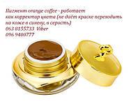 Пигмент ORANGE COFFEE(корректор цвета) 15мл для микроблейдинга,ПУДРЫ и теневой техники БРОВЕЙ. Доставка.
