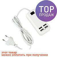 Адаптер на 4 USB зарядное устройство HUB 220v / Аксессуары для гаджетов