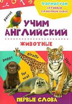 Животные (978-617-690-196-9)
