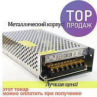Блок питания 12В 10А 100-240V DC 12V 10A