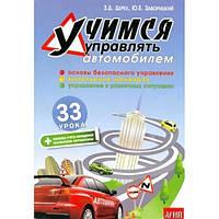 Дерех  Заворицкий Учимся управлять автомобилем