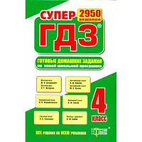 Супер ГДЗ 4-класс на русском языке