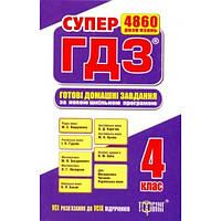 Супер ГДЗ 4-класс на украинском языке