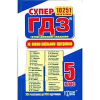 Супер ГДЗ 5-клас
