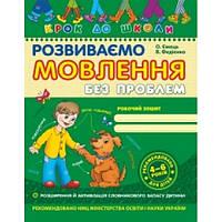 В.Федієнко Розвиваємо  мовлення без проблем