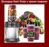 Уникальный блендер Nutri Ninja Auto iQ Blender с тремя чашами