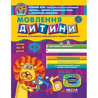 В. Федієнко, Ю. Волкова, Т. Уварова Мовлення дитини  (від 4 років)
