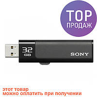 USB-флеш накопитель Sony 32 Gb Microvault / USB Флеш накопители