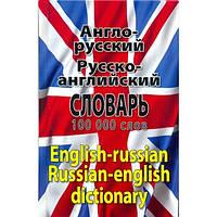 Таланов Англо-русский словарь 100000 слов Арий