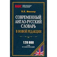 В.К.Мюллер Англо-русский словарь 120 000 слов