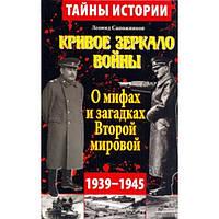 Л. Сапожников Кривое зеркало войны