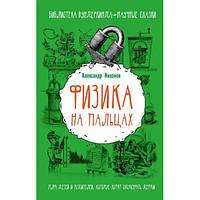Александр Никонов Физика на пальцах автор Александр Новиков