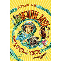 Джорджия Бинг Молли Мунн, Микки минус и машина для чтения мыслей автор Джорджия Бинг