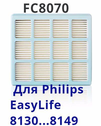 Фільтр для пилососа Philips FC8070/01 до моделей EasyLife fc8130 - fc8149, фото 1