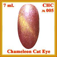 DIS УФ Гель-лак Chameleon Cat Eye 7,5 мл. тон CHC - 005 Сиреневый